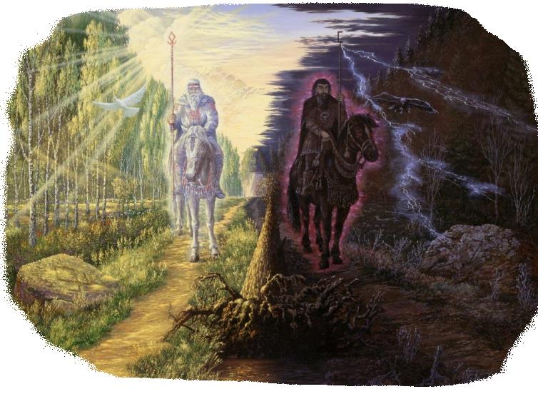 Белобог и чернобог. Славянские боги