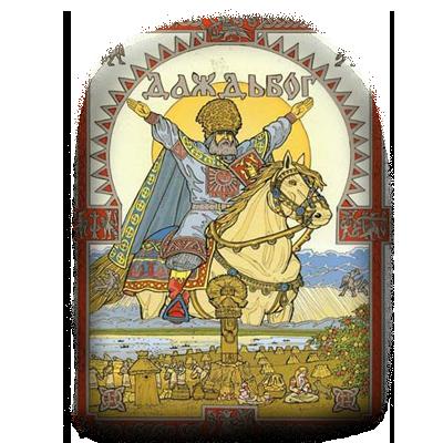 Бог Даждьбог-2