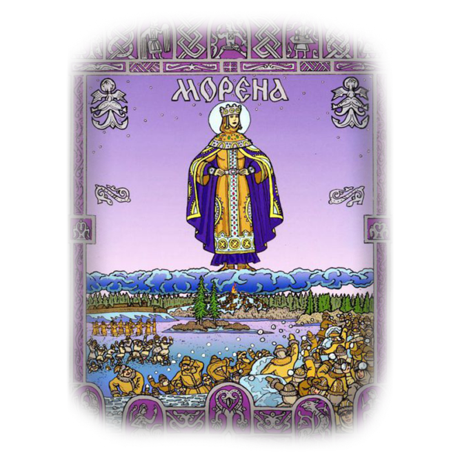Морена (Мара) Богиня Для статьи