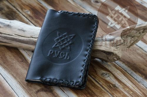 Обложка на паспорт кожаная (оберег Звезда Руси) купить обложку для паспорта