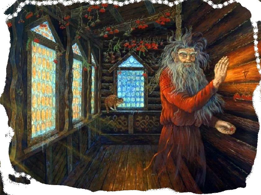 День домового 10 Февраля славянский праздник День Кудесы или Велесечи...10