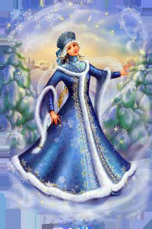 славянский праздник 30 января Деда мороза и снегурочки легенда о снегурочке