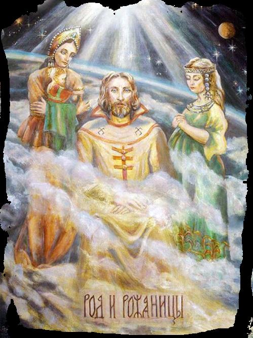 8 сентября праздник Рода и Роженицы Леля и Лада