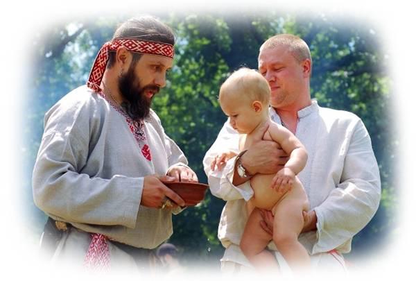 Имянаречение славянский обряд