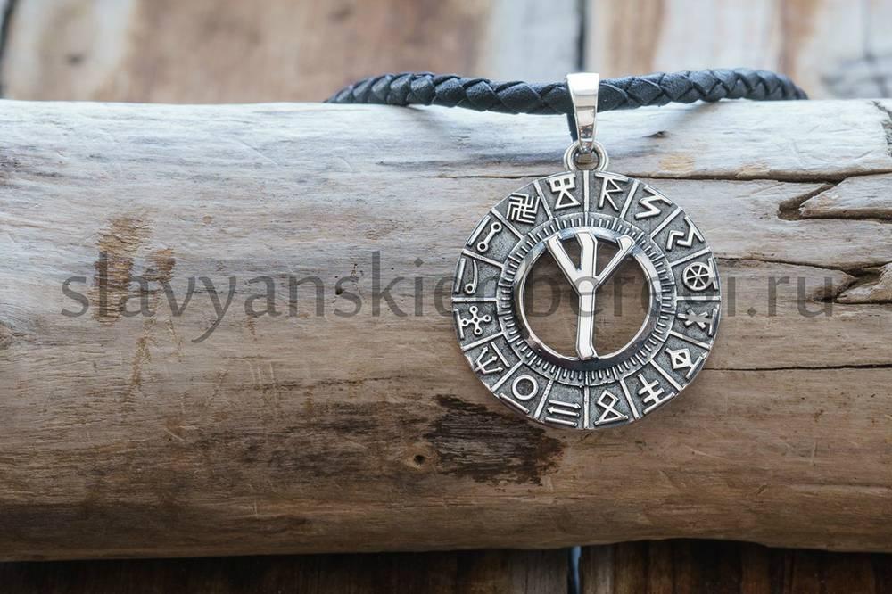 Славянские руны. Руна мир из серебра 925 проба. Мастерская Ярило (1)