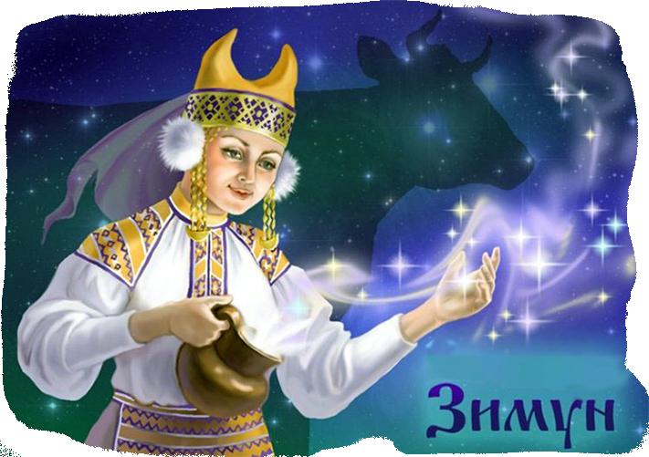 Богиня зимун. Корова Зимун - это символ плодородия в славянской мифологии