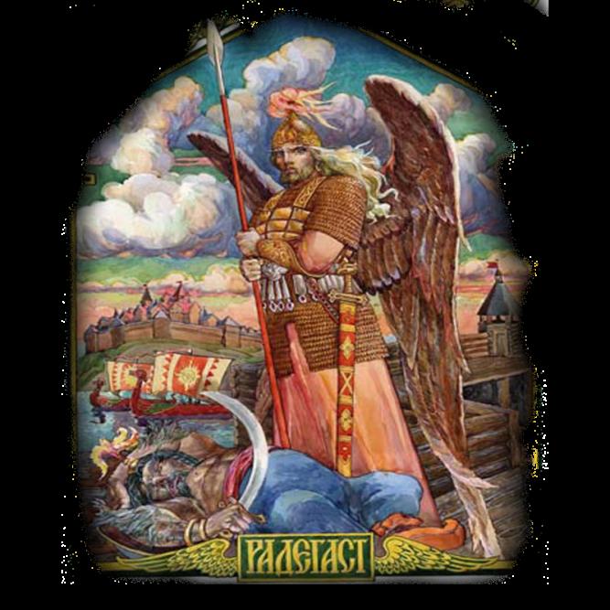 Бог радогост-1 (более верный вариант Радегаст или Радогаст)