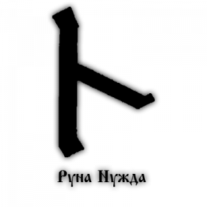 runa-nuzhda