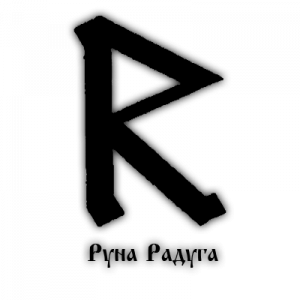 runa-raduga
