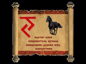 Чертог Коня