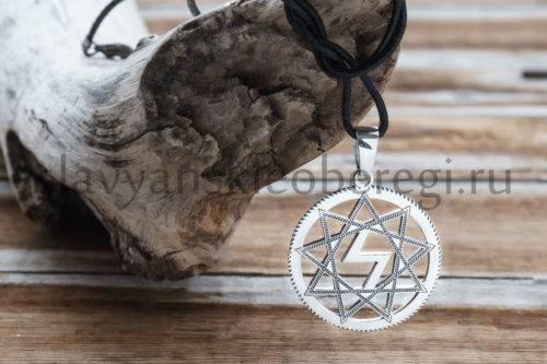 Символ оберега Перуница славянский оберег. из серебра 925 пробы.