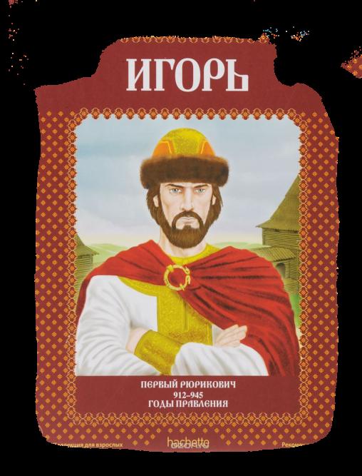 День памяти князя Игоря З Марта Славянские праздники