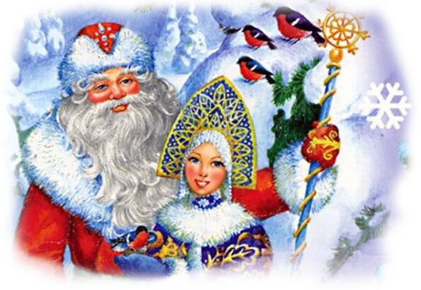 славянский праздник 30 января Деда мороза и снегурочки