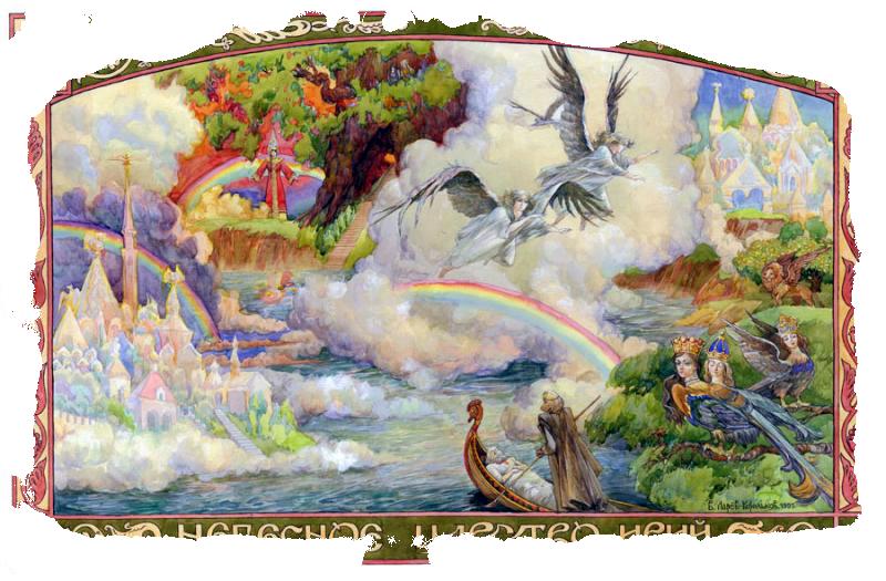 Вырием древние славяне называли Рай и его врата